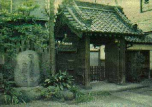 памятный камень, на месте первого здания Кодокан дзюдо