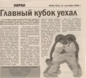 12___21.09.2006г.
