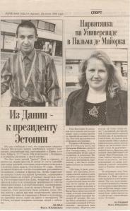 4___29.07.1999г.