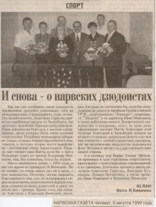 5___05.09.1999г.