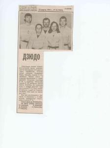 1994г 001